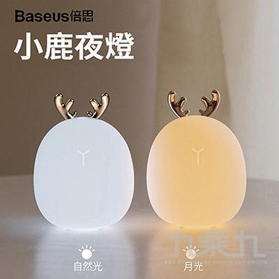 Beson麋鹿小夜燈-米