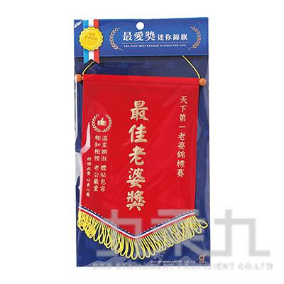 98(H)最愛獎迷你錦旗-最佳老婆獎