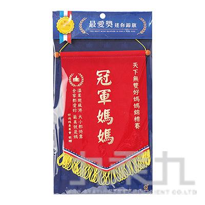 98(H)最愛獎迷你錦旗-冠軍媽媽
