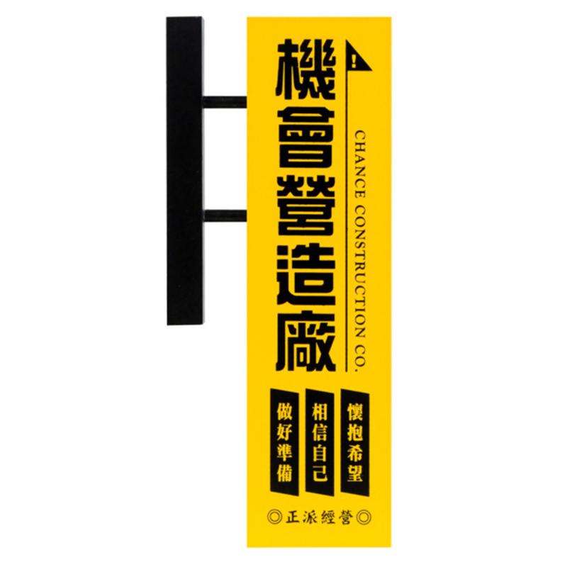 勵志療癒迷你招牌-機會營造廠WF024160706