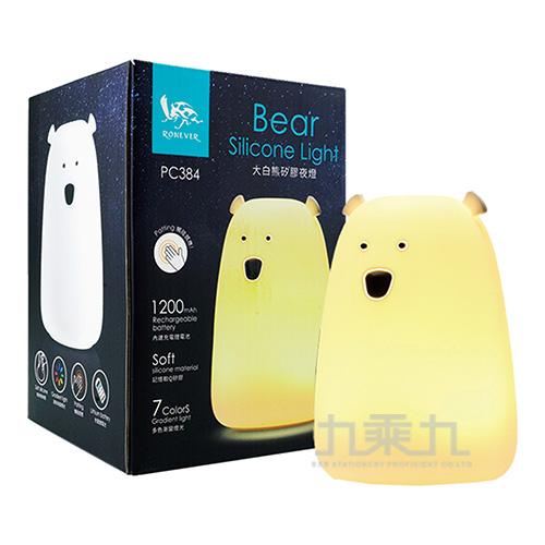 療癒矽膠夜燈-大白熊 PC384-1
