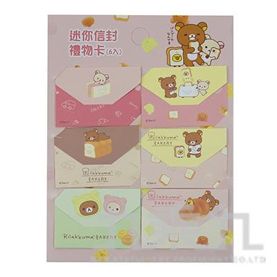 拉拉熊迷你信封禮物卡-麵包版 RK06932C