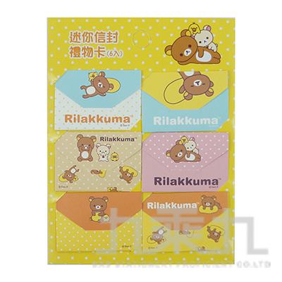 拉拉熊迷你信封禮物卡-躺躺版 RK06932D