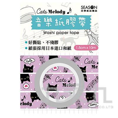紙膠帶-貓紫 MUS0105-04