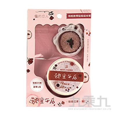 紙膠帶+手帳貼組-玫瑰紅茶