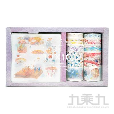 紙膠帶X貼紙套裝-夢幻星雲