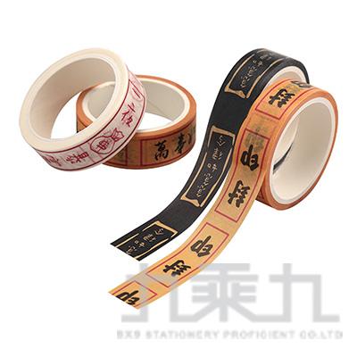 封印和紙膠帶 JTP4923