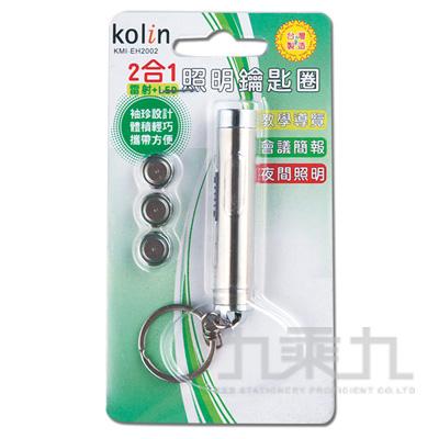歌林照明鑰匙圈 KMI-EH2002