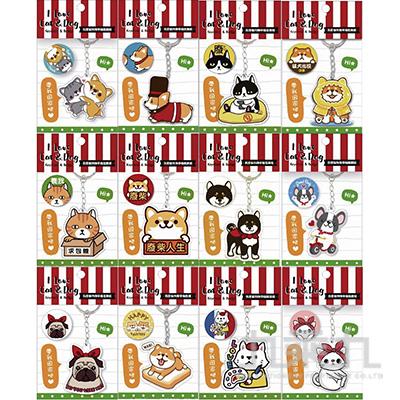 我愛貓狗胸章鑰匙圈-12版 HK10080
