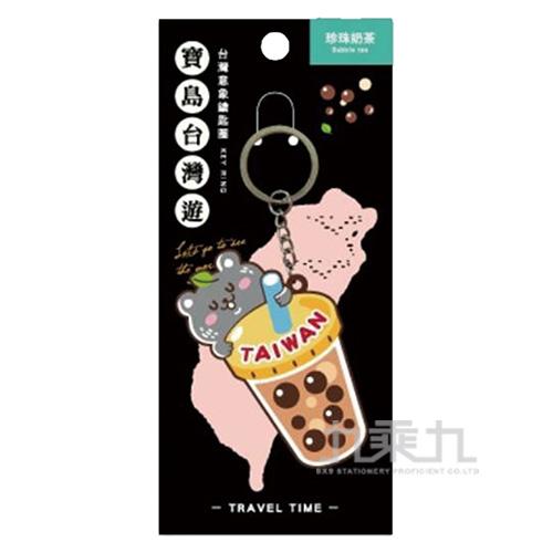旅行造型風鑰匙圈(珍珠奶茶)-簡單生活 CAE-122A