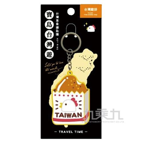 旅行風造型鑰匙圈(台灣雞排)-簡單生活 CAE-122B
