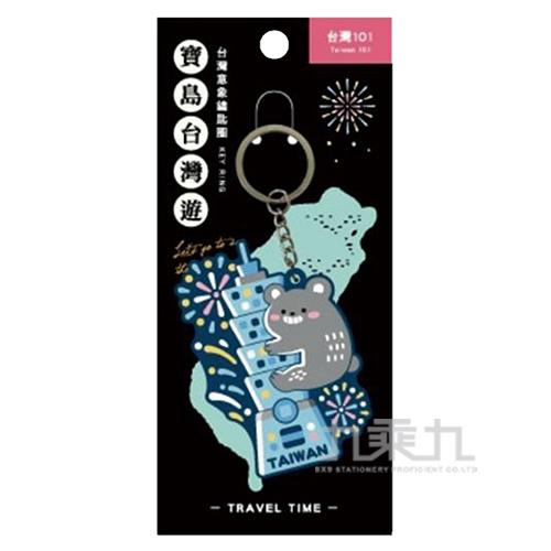 旅行風造型鑰匙圈(台灣1O1)-簡單生活 CAE-122D