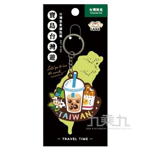 旅行風造型鑰匙圈(台灣美食)-簡單生活 CAE-122E