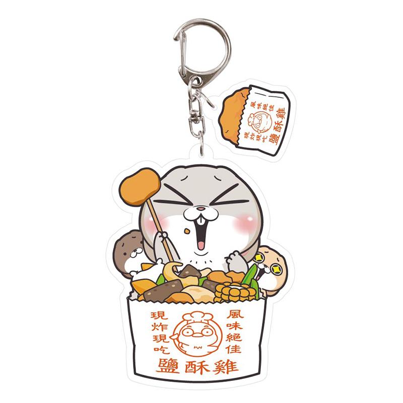 壓克力造型鑰匙圈(鹽酥雞)-好想兔