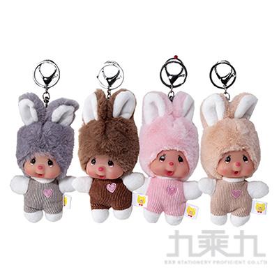 4吋兔兔Q萌娃鑰匙圈
