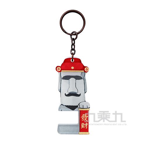 手機架鑰匙圈-摩艾發財 3244