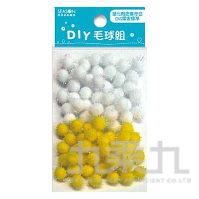 金蔥毛球組/8mm-白黃 DIY185-01