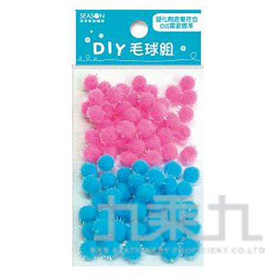 金蔥毛球組/8mm-粉藍 DIY185-03