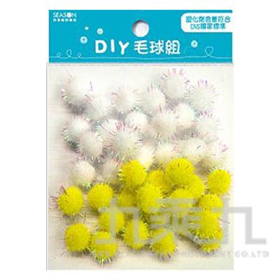 金蔥毛球組/15mm-白黃 DIY186-01
