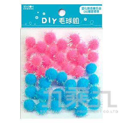 金蔥毛球組/15mm-粉藍 DIY186-03