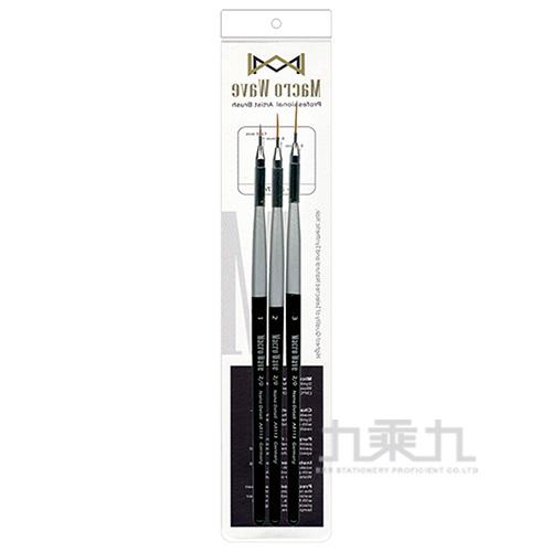 馬可威尼龍極細線筆3支入/0.7mm直徑 AR11399