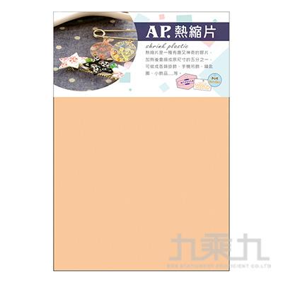 AP熱縮片-桃紅色 200*290mm Z5013-6