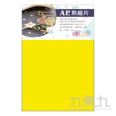 AP熱縮片-黃色 200*290mm Z5013-9