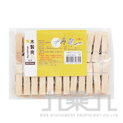 木製夾35x7mm (48入)