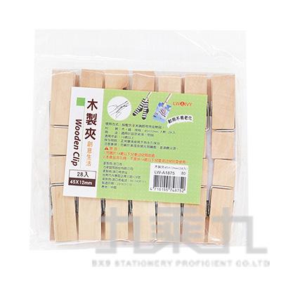 木製夾45x12mm (28入)