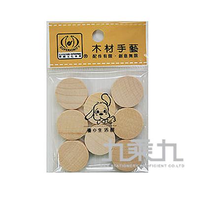 木材手藝-立體中圓UA499
