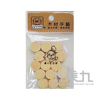 木材手藝-立體小圓UA500