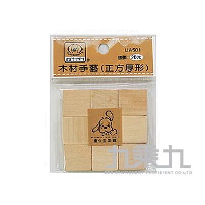 木材手藝-正方厚型UA501