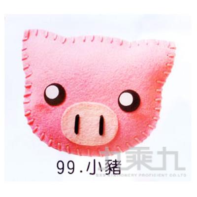 穿洞香包99-小豬