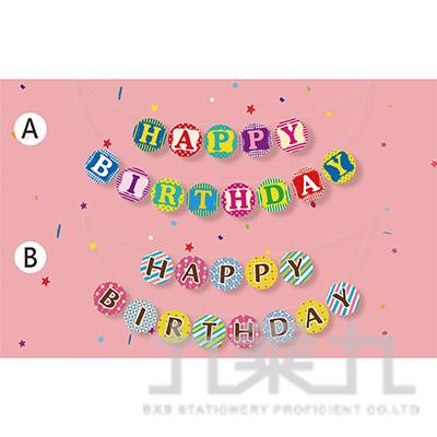 派對佈置-生日字母旗 DE-10001