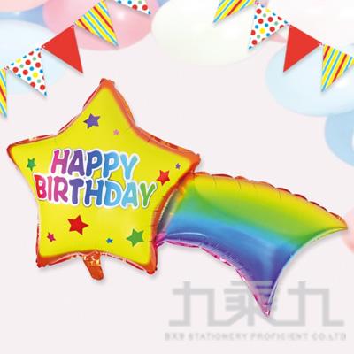 派對佈置 鋁箔生日流星氣球 DE-03155