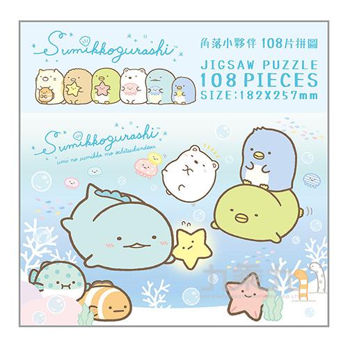 小夥伴108片拼圖-海洋