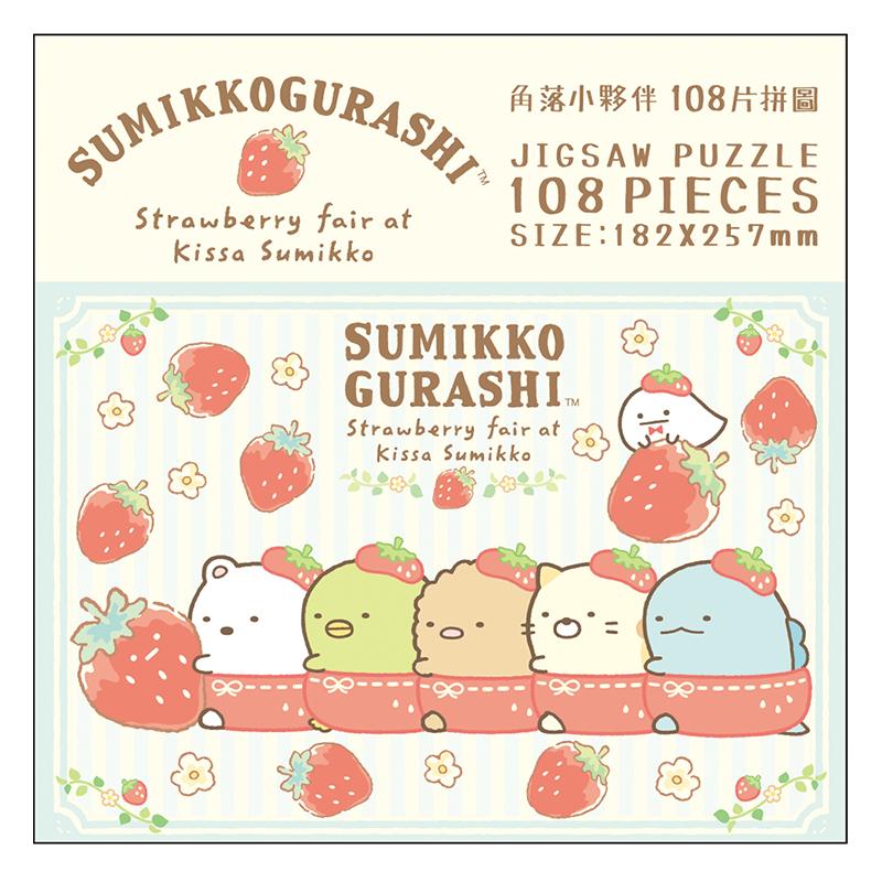 小夥伴108片拼圖D-草莓SGPU1704