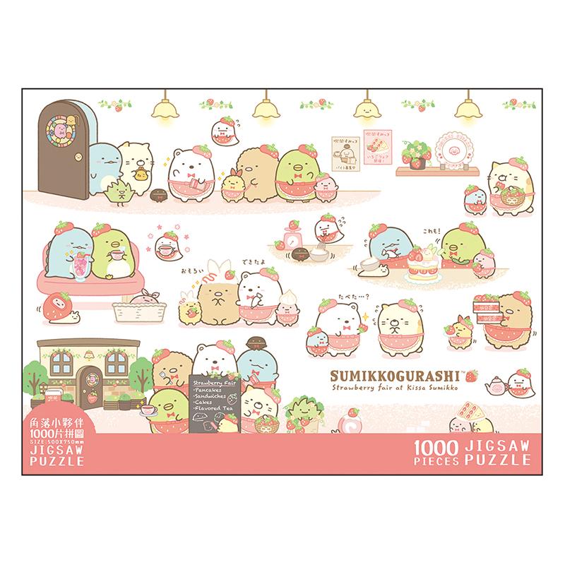 小夥伴1000片拼圖D-草莓SGPU2001