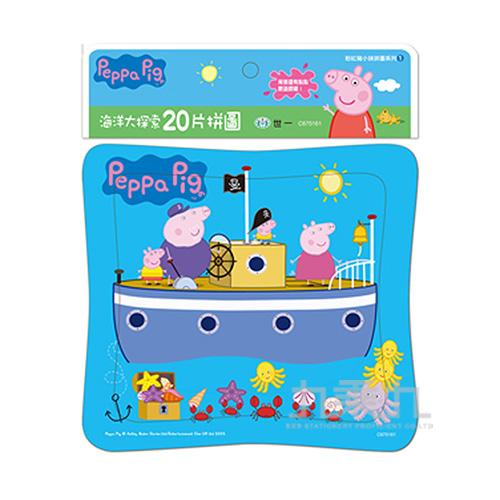 Peppa Pig粉紅豬小妹-海洋大探索拼圖20片 C675161