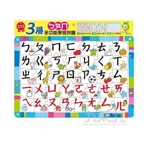 ㄅㄆㄇ三層學習拼圖 C184022