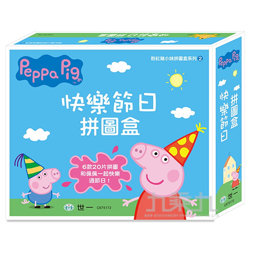 PeppaPig粉紅豬小妹快樂節日拼圖盒 C675172