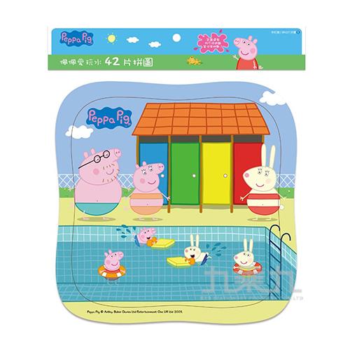 PeppaPig粉紅豬小妹:佩佩愛玩水(42片拼圖)