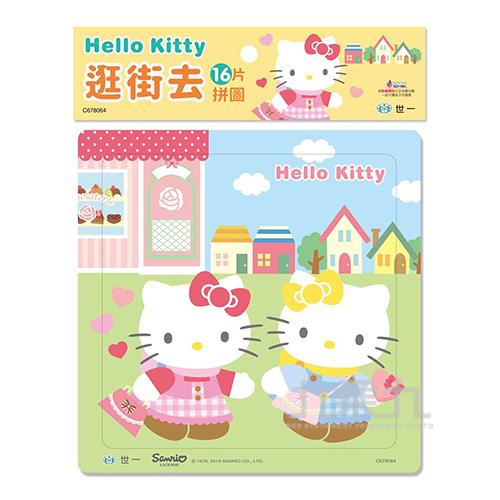HelloKitty 逛街去拼圖(16片)