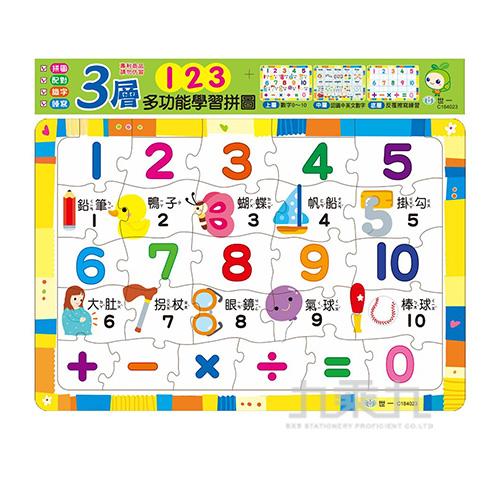 123三層學習拼圖  C184023