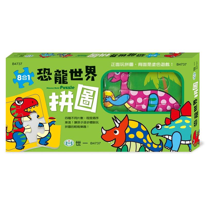 恐龍世界拼圖(盒裝8入) B4737