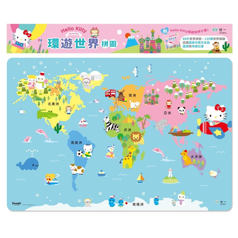 Hello Kitty環遊世界拼圖
