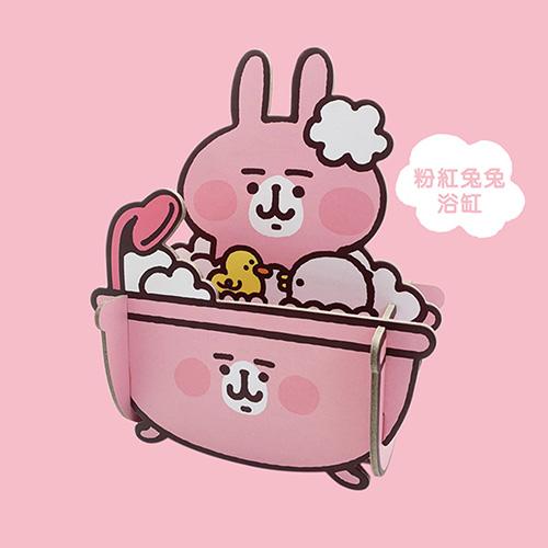 卡娜赫拉的小動物置物架(粉紅兔兔浴缸)