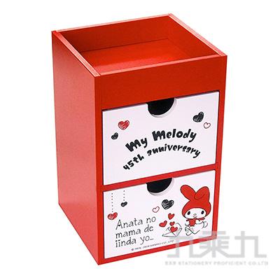 MM 美樂蒂45th收納小物雙抽盒