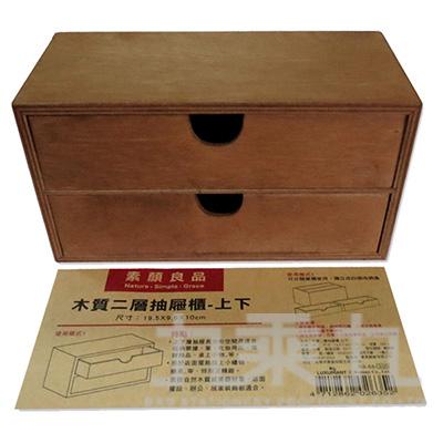 素顏良品 木質二層抽屜櫃(上下)  N9-68-300