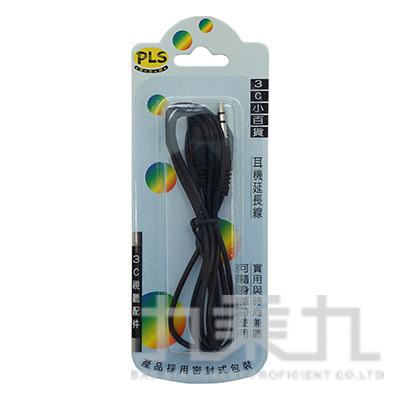 PLS高級耳機延長線(黑)  AD3502